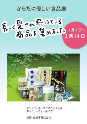 体にやさしい食品展(光商事展) / 3月1日(木) ~ 3月14日(水)