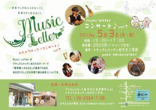 music letter アフタヌーンコンサート 5月3日(木・祝)15時20分