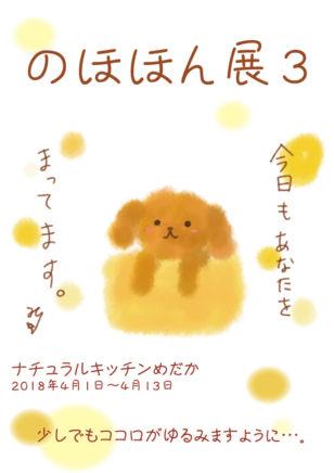 のほほん展3/2018年4月1日(日)~4月13日(金)
