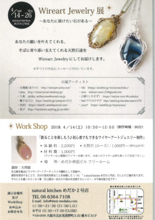ワイヤーアートジュエリー展/2018年4月14日(土)~26日(木)