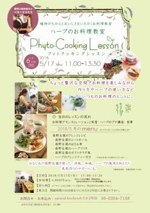 ハーブのお料理教室 フィトクッキング 5月