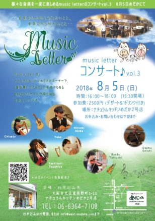 music letter コンサート 8月5日(日)16時00分