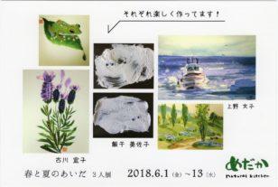 春と夏の間 3人展 2018年6月1日(金) ~ 13日(水)