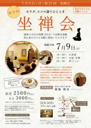 「第27回 坐禅会」7月9日(月)