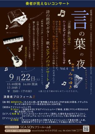 ヒーリングコンサート♪『言の葉の夜』