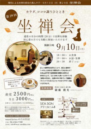 「第28回 坐禅会」9月10日(月)