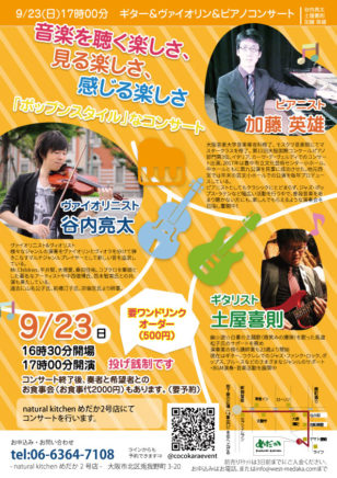 ギター&ヴァイオリン&ピアノコンサート