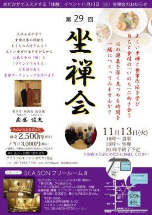 「第29回 坐禅会」11月13日(火)