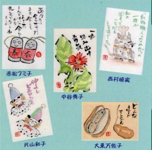 大和田教室 絵てがみ五人展