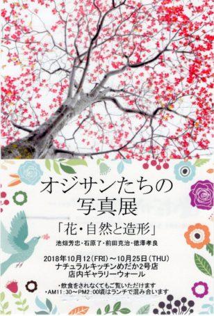 オジサンたちの写真展~2018「花・自然と造形」~
