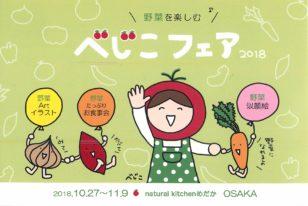 野菜を楽しむ♪べじこフェア2018