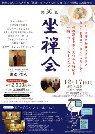 「第30回 坐禅会」12月17日(月)