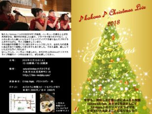kokous Christmas Live 2018