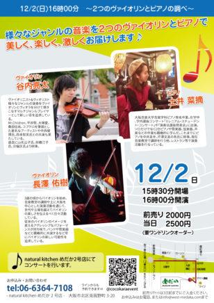 2つのヴァイオリンとピアノの調べ 谷内 亮太&長澤佑樹&土井菜摘