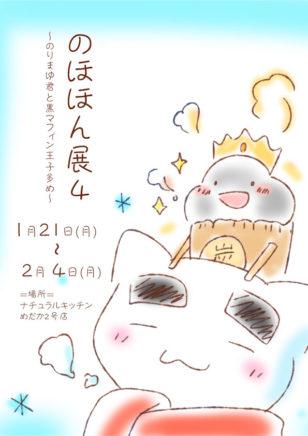 のほほん展4/2019年1月21日(月)~2月4日(月)