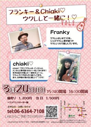 フランキー&Chiaki ウクレレと一緒に!!Vol.2