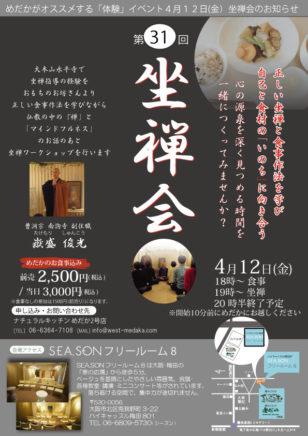 「第31回 坐禅会」4月12日(金)
