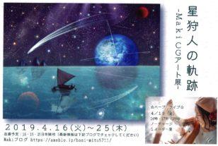星狩人の軌跡 -Maki CGアート展-