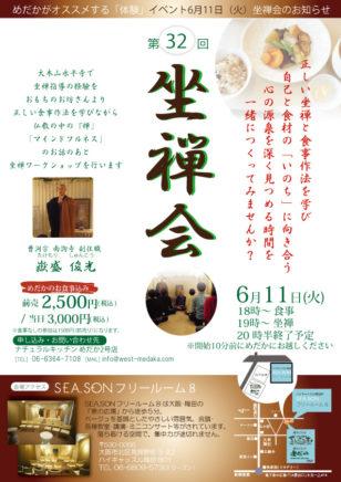 「第32回 坐禅会」6月11日(火)