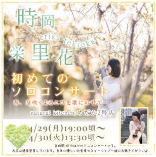 時岡栄里花初めてのソロコンサート