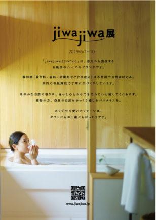 jiwajiwa(じわじわ)展