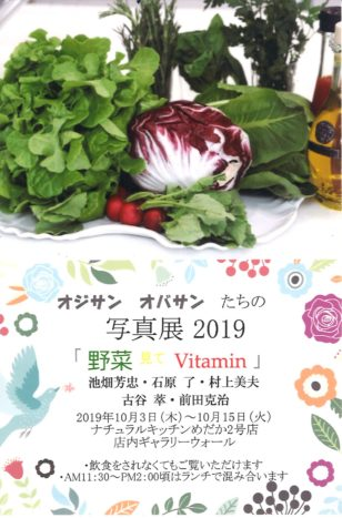 オジサンとオバサンの写真展~2019「野菜見てVitamin」~