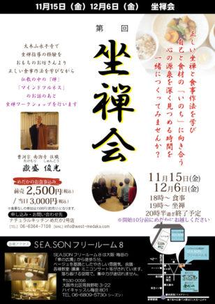 「第34回、35回 坐禅会」11月15日(金)、12月6日(金)