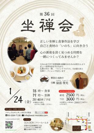 「第36回 坐禅会」1月24日(金)