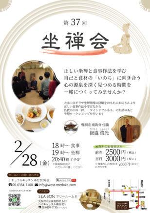 「第37回 坐禅会」2月28日(金)