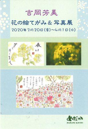吉岡芳美 花の絵てがみ&写真展 / 3月20日(金) ~ 4月1日(水)