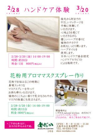 ハンドケア体験&花粉用アロママスクスプレー作り 3/20(金)