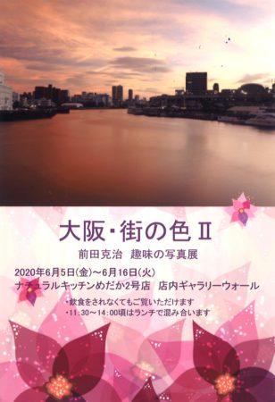 大阪・街の色Ⅱ写真展/2020年6月5日(金)~6月16日(火)