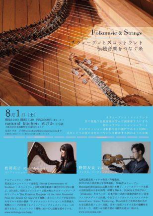 Folkmusic&Strings~スウェーデンとスコットランド伝統音楽をつなぐ糸~