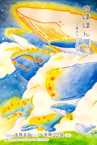 のほほん展~星のクジラ物語~