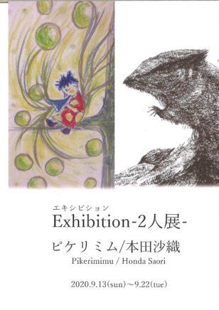 Exhibition -2人展- ピケリミム/本田沙織