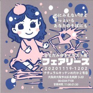まえだみゆきイラスト展 フェアリーズ / 11月19日(木) ~ 12月2日(水)