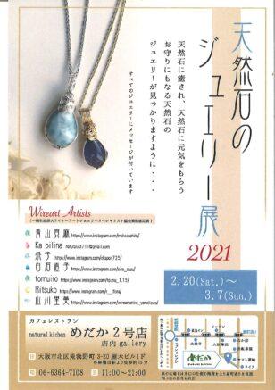 天然石のジュエリー展2021