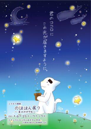 ミクモラ個展「のほほん展7~星のかがやき~」