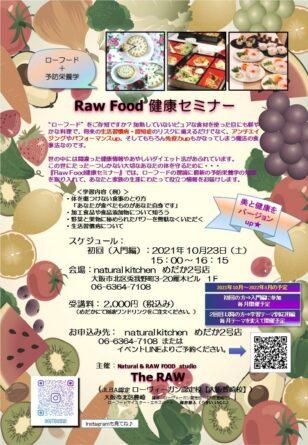 『Raw Food健康セミナー』