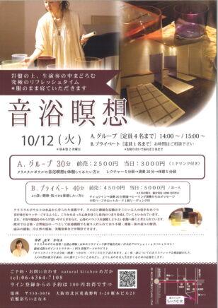 音浴瞑想(クリスタルボウル)